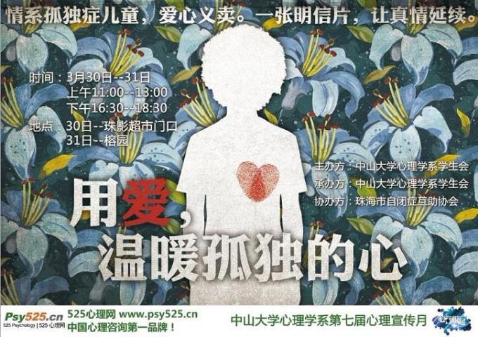 关爱自闭症儿童公益海报